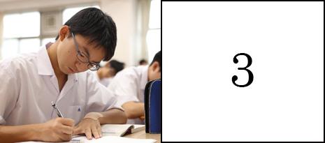中高一貫教育